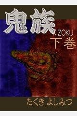 鬼族 -kizoku- 下巻 Kindle版