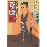 新選組三番隊組長 斎藤一 二つの時代を生き抜いた「最後の剣客」 (PHP文庫)