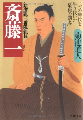新選組三番隊組長 斎藤一 二つの時代を生き抜いた「最後の剣客」 (PHP文庫)の詳細を見る