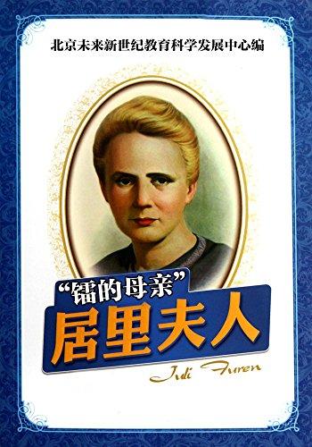 """站在巨人肩上——""""镭的母亲""""居里夫人 (Chinese Edition)"""