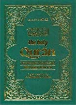 Best quran in english text with arabic pronunciation Reviews