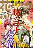【電子版】花とゆめ 1号(2020年)