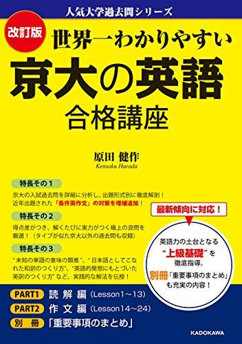 改訂版 世界一わかりやすい 京大の英語 合格講座 人気大学過去問シリーズ (中経出版)
