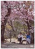 デッドエンドの思い出 [DVD] image