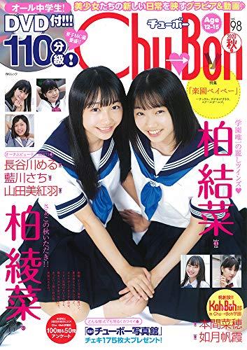 Chu→Boh Vol.98 (RK MOOK)