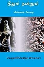 short articals: theethum nandrum.. (Tamil Edition)