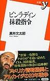 ビンラディン抹殺指令 (新書y)