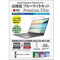 メディアカバーマーケット ASUS ZenBook 13 UX325EA [13.3インチ(1920x1080)] 機種で使える 【クリア 光沢 ブルーライトカット 強化ガラスと同等 高硬度9H 液晶保護 フィルム】