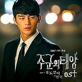 Master`s sun OST Part 7