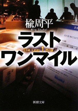 ラスト ワン マイル (新潮文庫)