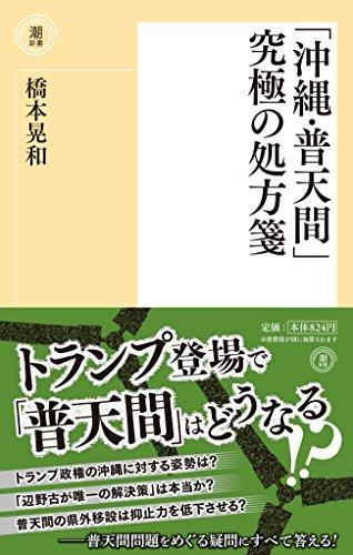 「沖縄・普天間」究極の処方箋 (潮新書)