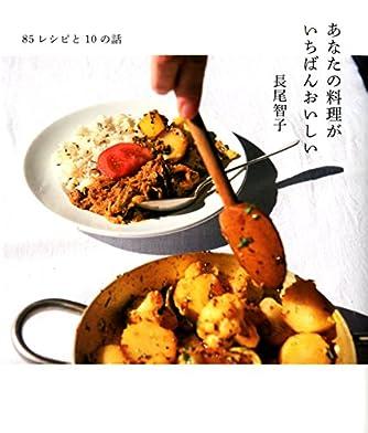 85レシピと10の話 あなたの料理がいちばんおいしい