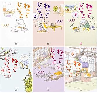 ねことじいちゃん 1-6巻セット (メディアファクトリーのコミックエッセイ)