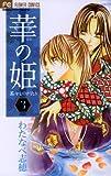 華の姫(3) (フラワーコミックス)
