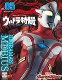 ウルトラ特撮 PERFECT MOOK vol.05 ウルトラマンメビウス (講談社シリーズMOOK)