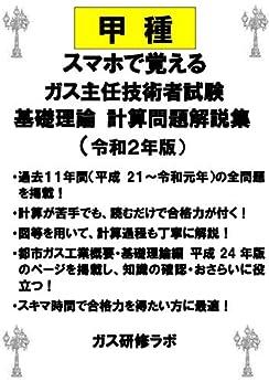 [大村 幸男]の甲種 スマホで覚えるガス主任技術者試験 基礎理論 計算問題解説集 令和2年版
