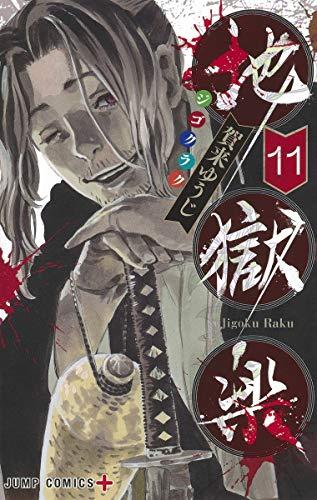地獄楽 11 (ジャンプコミックス)の詳細を見る
