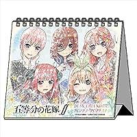 五等分の花嫁II デスクカレンダー