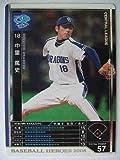 BBH2008 白カード 中里 篤史(中日)