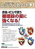 レジデントノート 2021年3月号 Vol.22 No.18 救急・ICUで使う循環器の薬に強くなる!