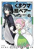 くま クマ 熊 ベアー 6 (PASH!COMICS)