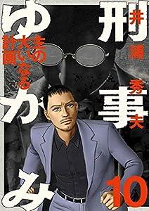 刑事ゆがみ(10) (ビッグコミックス)
