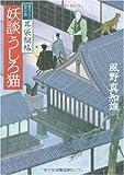 妖談うしろ猫 (文春文庫)