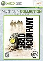 バトルフィールド:バッドカンパニー Xbox 360 プラチナコレクション