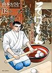 そばもん ニッポン蕎麦行脚 (12) (ビッグコミックス)