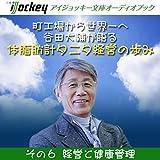 谷田大輔が語る 体脂肪計タニタ経営の歩み その6 経営と健康管理
