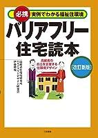 バリアフリー住宅読本[改訂新版]: 必携 実例でわかる福祉住環境