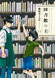 図書館の主 11巻 (芳文社コミックス)