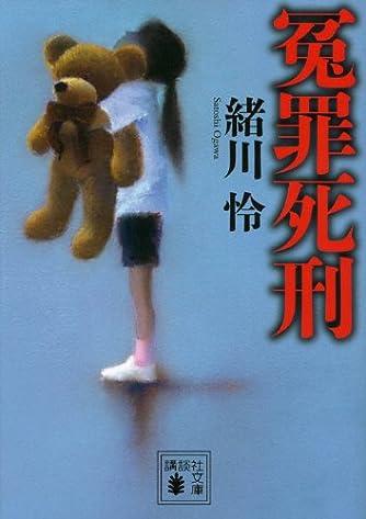 冤罪死刑 (講談社文庫)