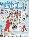 幼稚園 2020年 09 月号 [雑誌]