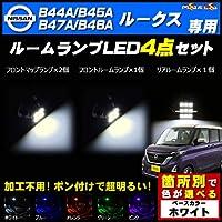 ルークス B44A B45A B47A B48A系 対応 LED ルームランプ4点セット 発光色は ホワイト【メガLED】
