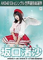 【坂口渚沙】 公式生写真 AKB48 Teacher Teacher 劇場盤特典