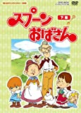 スプーンおばさん DVD-BOX デジタルリマスター版 下巻【想い出のアニメライブラリー 第4集】