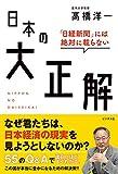 「日経新聞」には絶対に載らない 日本の大正解 - 高橋 洋一