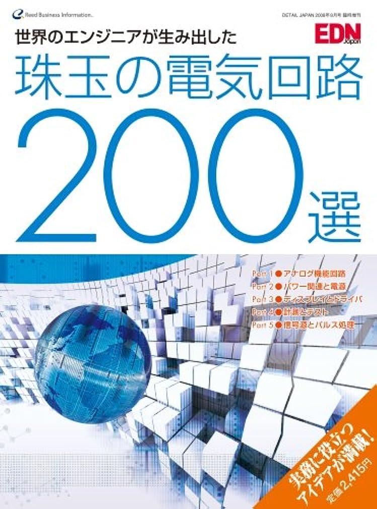問題ぶら下がる十二世界のエンジニアが生み出した『珠玉の電気回路200選』