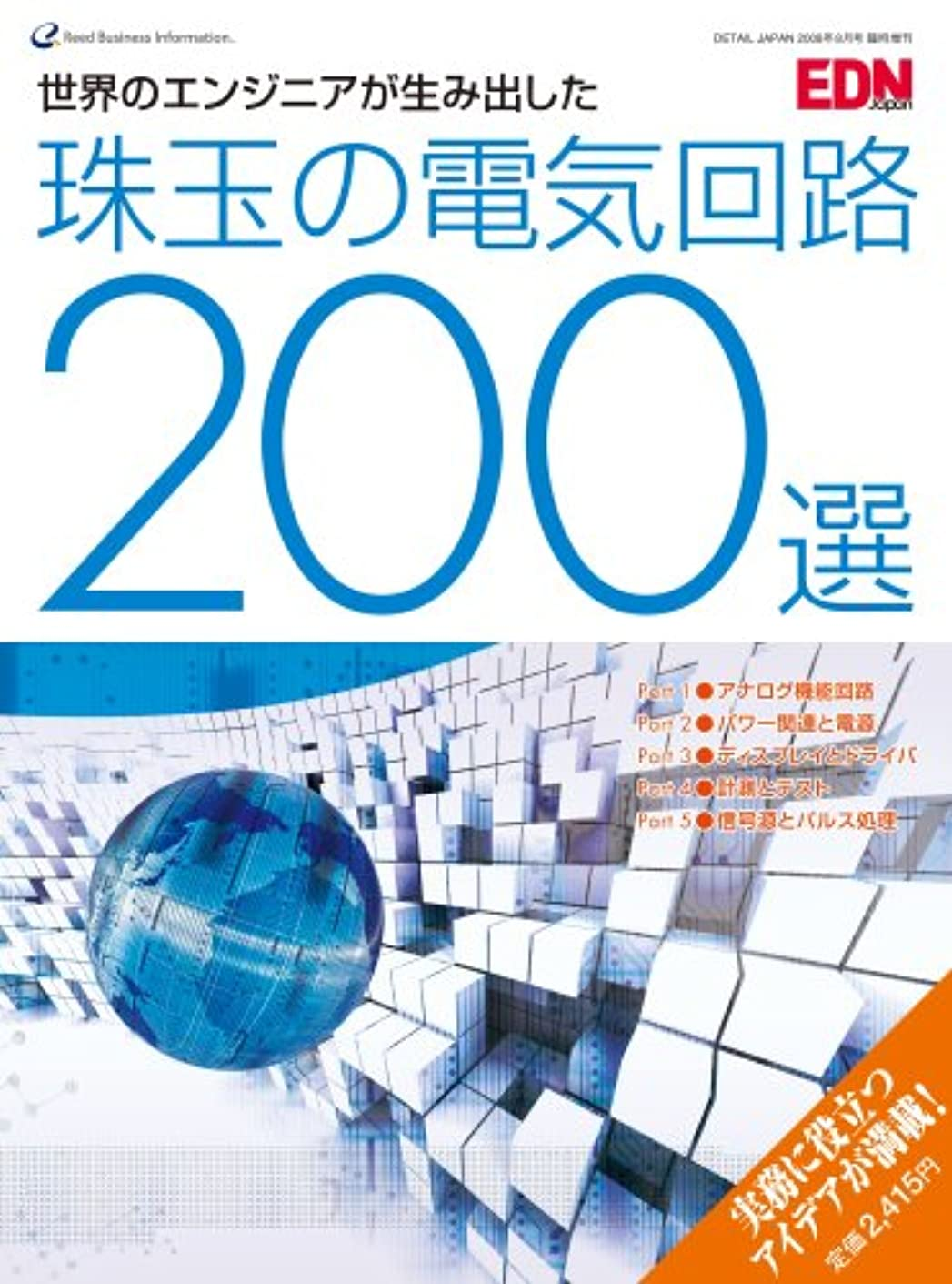 足音広まった不完全世界のエンジニアが生み出した『珠玉の電気回路200選』