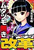 ムダヅモ無き改革プリンセスオブジパング (8)