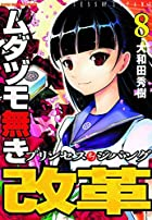 ムダヅモ無き改革 プリンセスオブジパング 第08巻
