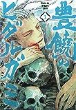 豊饒のヒダルガミ 1巻 (マッグガーデンコミックスBeat'sシリーズ)
