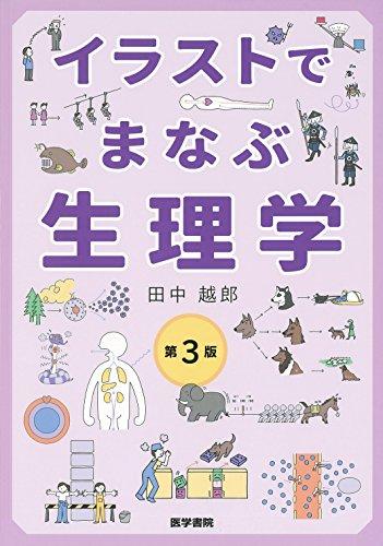 イラストでまなぶ生理学 第3版