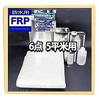 【FRP防水材料6点 キット/5平米用/補修・改修】 【トップコートの色:グリーン骨材入り】