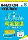インフェクションコントロール 2018年8月号 第27巻8号 特集:清掃からゾーニングまで 空調・水・廃棄物から考える 環境整備 トラブル解決!