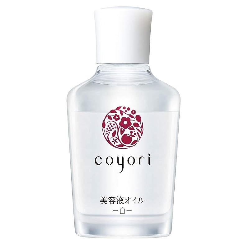 確かに記録シャワー[公式] コヨリ 美容液オイル-白- 40mL 大容量 無添加[高機能 自然派 エイジングケア 乾燥肌 敏感肌 くすみ 乾燥 小じわ 対策用 もっちり ハリ ツヤ フェイスオイル ]
