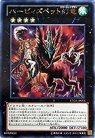 遊戯王/第8期/4弾/LTGY-JP055 ハーピィズペット幻竜 R