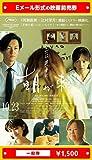 『朝が来る』10月23日(金)公開、映画前売券(一般券)(ムビチケEメール送付タイプ)