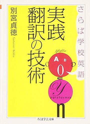 さらば学校英語 実践翻訳の技術 (ちくま学芸文庫)の詳細を見る